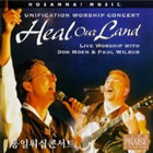 Heal Our Land With Paul Wilbur